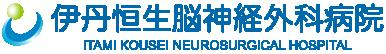 伊丹恒生脳神経外科病院